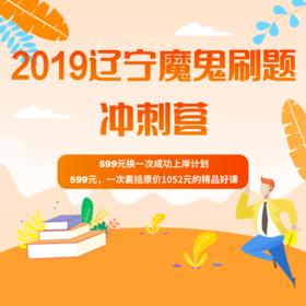 2019辽宁省考魔鬼刷题冲刺营(魔鬼式刷题+考前冲刺,599元换一次成功上岸!)