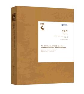 含混性(知识论译丛)【英】蒂莫西·威廉姆森 人大出版社