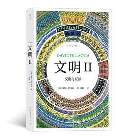 文明 II 交流与互渗(横跨五大洲、纵览数千年的世界文明画卷,挑战人们对文化史的常识性认知和思考)