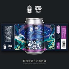9月3日产 保霖X拾捌精酿 暴风骤雨双倍IPA啤酒 听装 330ml