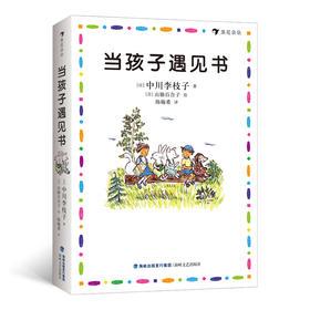 """当孩子遇见书(日本国民绘本作家中川李枝子 关于育儿、绘本、读书的随笔。 适合家长、绘本及儿童文学研究者、学前教育从业者。 """"希望所有孩子都能热爱阅读,感受书籍带来的人生的希望和自信。"""")"""