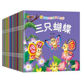 【开心图书】有声伴读宝宝成长故事绘本0-6岁(共30册)