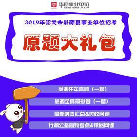 2019年韶关市翁源事业单位笔试大礼包(三人拼团仅1元)