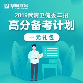 2019武清卫健委二招高分备考计划1元大礼包