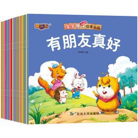 【开心图书】彩图注音版有声伴读亲子故事绘本0-6岁(共20册)