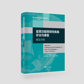 预售  盆底功能障碍性疾病诊治与康复:康复分册  预计10月10日发货