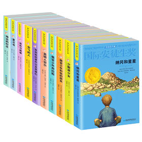 【开心图书】国际安徒生奖第三辑系列套装共10册
