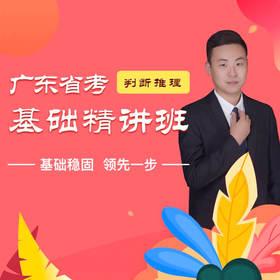 2020年广东省考理论精讲:《判断推理》