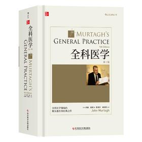 【预售】全科医学(第5版)提高全科医生综合素质  丰富全科知识与技能