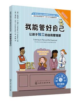 美国心理学会情绪管理自助读物--我能管好自己:让孩子独立的自我管理课