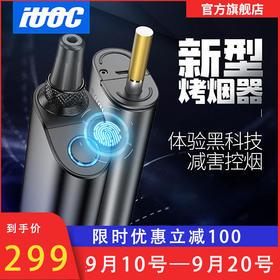 IUOC爱优士电子卷烟烘烤器吸烟器真烟吸食神器加热型过滤电子烟具