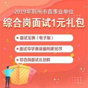 2019年荆州市直事业单位综合岗面试1元礼包