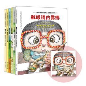 儿童情绪管理绘本之逆商教育系列