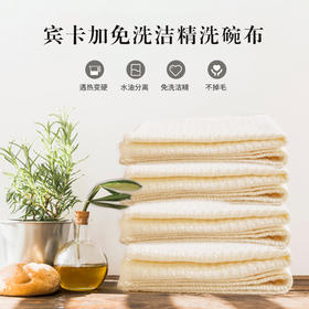 【不用洗洁精的抹布】 宾卡加专利免清洁精洗碗布   不沾油、不掉屑、吸水快
