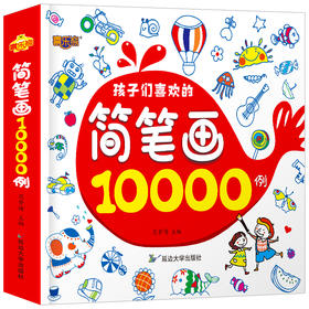 【开心图书】简笔画10000例宝宝学画启蒙一本就够
