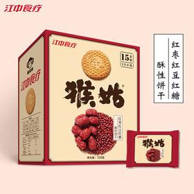 【官】江中猴姑养胃饼干 猴头菇红枣红豆红糖,山楂麦芽,红豆薏苡仁酥性饼干30包 720g/盒