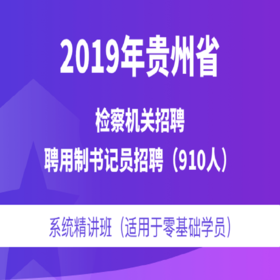 2019年贵州省检察机关招聘聘用制书记员招聘(910人)备考指导 系统精讲班(适用于零基础学员)
