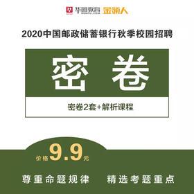 2020年邮储银行秋季校园招聘考试密卷