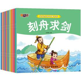 【开心图书】彩图注音版有声伴读成语故事绘本3-6岁(共20册)