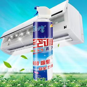 【热卖推荐】空调清洗剂 家用挂机免拆涤尘 空调翅片清洗剂 泡沫空调清洁剂