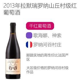 2013年份拉默瑞罗纳山丘村级红葡萄酒 Domaine La Mereuille Côtes du Rhône Villages Rouge