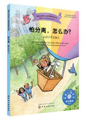 美国心理学会儿童情绪管理读物--怕分离,怎么办?——让孩子学会独立