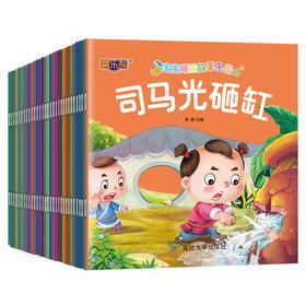 【开心图书】会自己讲故事的睡前故事书3-6岁(共30册)