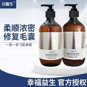 regesi自源生滋养修复洗发水护发素正品套装无硅油滋养头