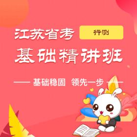 2020年江蘇省考理論精講班:《行測》