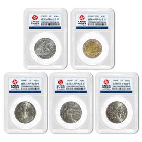 【建国】中华人民共和国成立周年庆纪念币.封装评级版