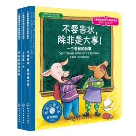儿童情绪管理与性格培养绘本(第4辑):成长进行时