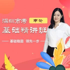 2020年深圳市考理论精讲:《申论》