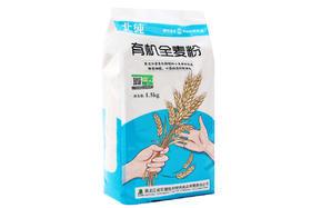 【京东】北纯 烘焙原料 北大荒 长乐 面粉 东北建三江 有机全麦粉1.5kg【粮油副食】