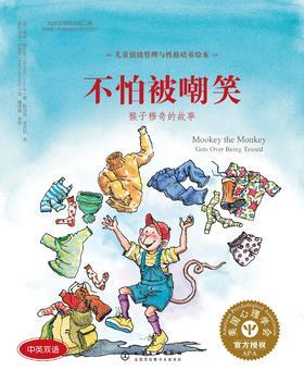 儿童情绪管理与性格培养绘本--不怕被嘲笑:猴子穆奇的故事