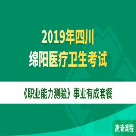2019年四川绵阳医类卫生考试《职业能力测验》事业有成套餐