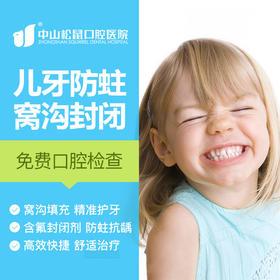 【儿童防蛀牙窝沟封闭】(单颗)