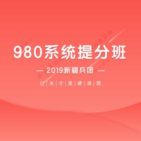 2019新疆兵团提分班(标准化师资,超高性价比,赠送申论批改和精美文具)