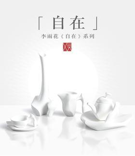 李雨花《自在》系列景德镇骨瓷茶具套装