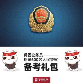 兵团人民警察电子版礼包(加微信客服领取)