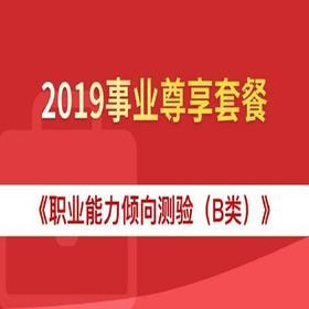 2019年《职测+综合应用(B类)》事业尊享套餐