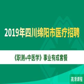 2019年四川绵阳市医类招聘《职测+中医学》事业有成套餐