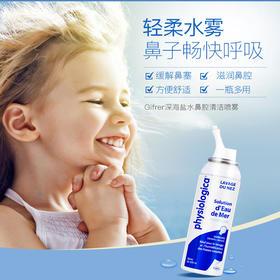 Gifrer 肌肤蕾鼻腔喷雾器100ml 缓解鼻塞 滋润鼻腔 深海盐水鼻腔清洁喷雾 一瓶多用 温和不刺激