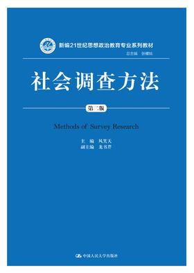 社会调查方法(第二版)(新编21世纪思想政治教育专业系列教材) 风笑天 人大出版社