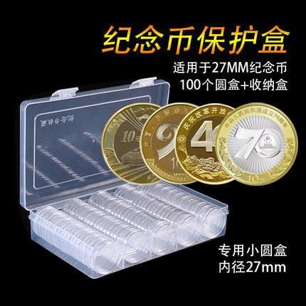 【收藏工具】27mm纪念币保护壳100个带收纳盒(不含币) 商品图0