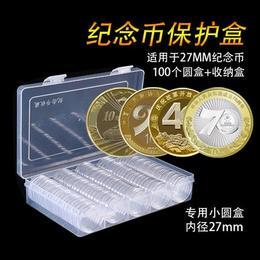 【收藏工具】27mm纪念币保护壳100个带收纳盒(不含币)