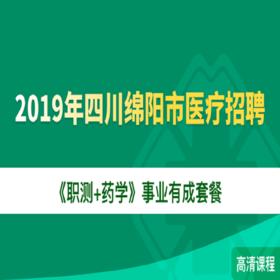 2019年四川绵阳市医类招聘《职测+药学》事业有成套餐