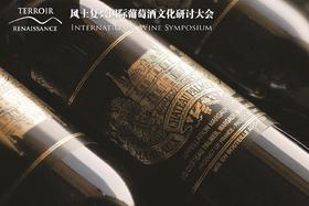 宝玛酒庄Château Palmer庄主私享晚宴·2019风土大会