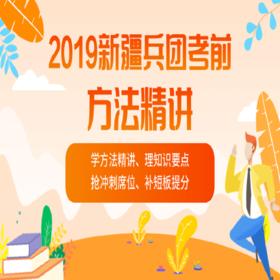 """2019新疆兵团考前方法精讲(方法精讲+考前冲刺,加分就在这一""""课"""")"""