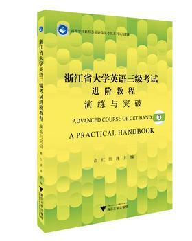 预计  浙江省大学英语三级考试进阶教程  演练与突破   预计10月10日发货