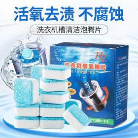 【精选】HZ洗衣机槽清洁块 | 除污防垢??祛除异味 | 15g*12个/盒【家庭清洁】